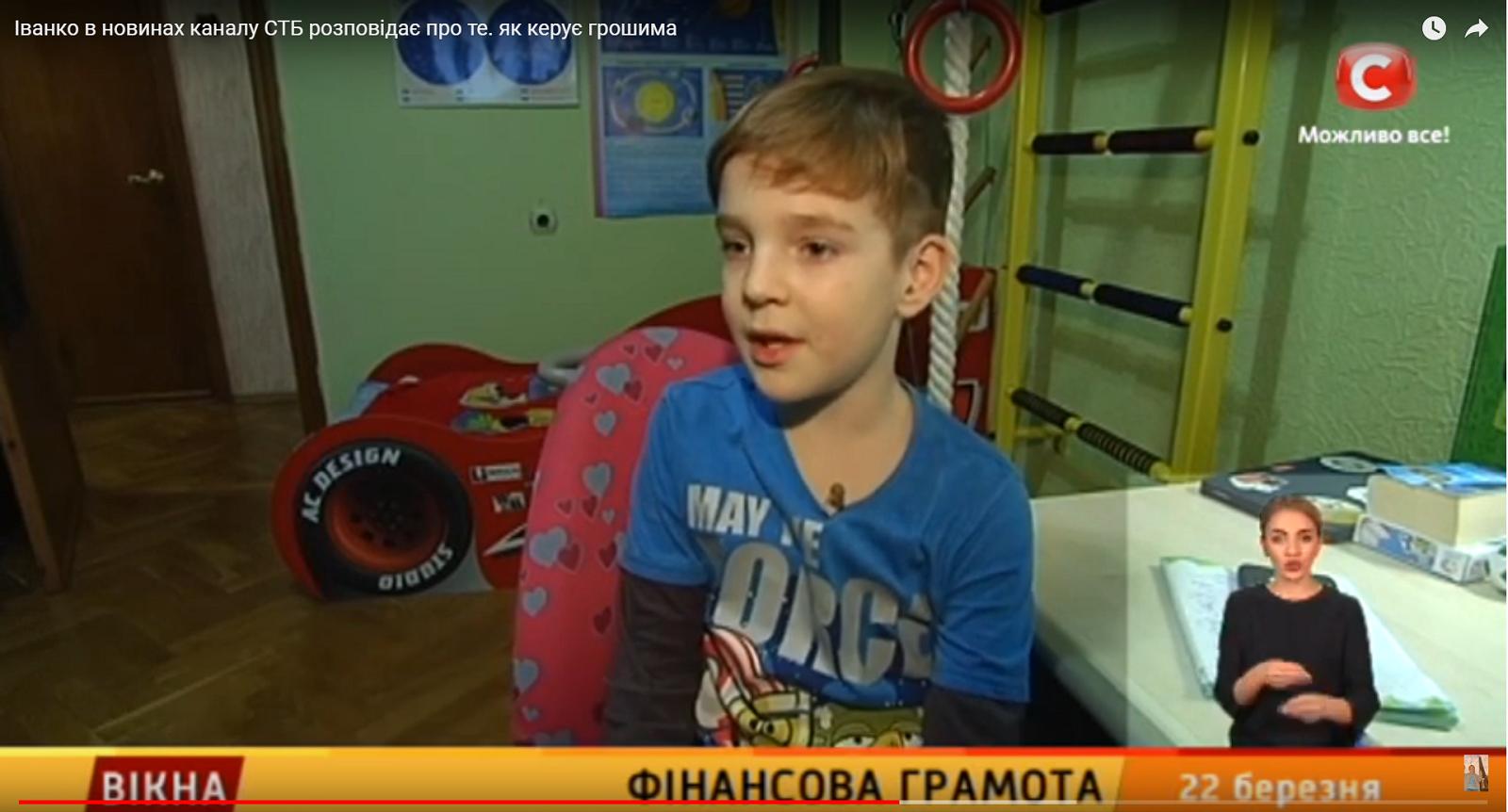 Ivanko_deposyt_kyshenkovy_groshi_STB_video