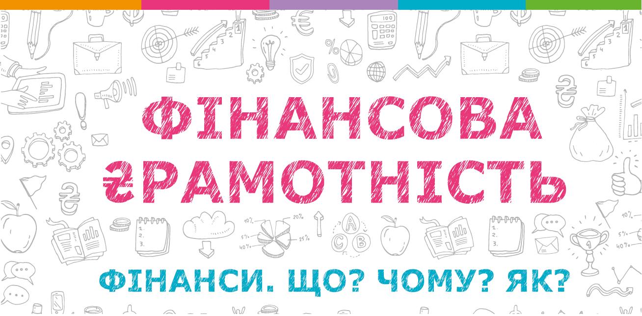 finansova gramotnist pidruchnuk 2019