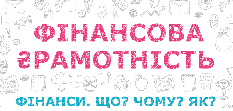 finansova gramotnist pidruchnuk 2019_
