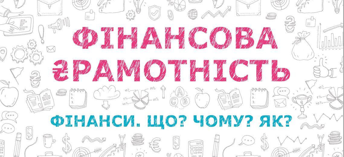 finansova gramotnist pidruchnuk 2019_11