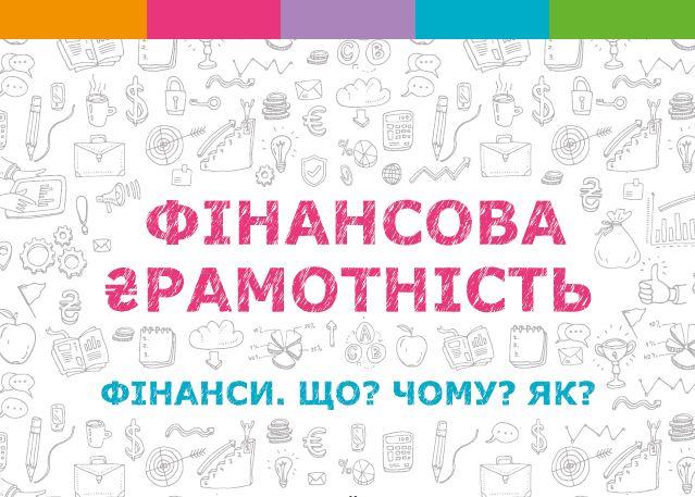 finansova gramotnist pidruchnuk 2019_222