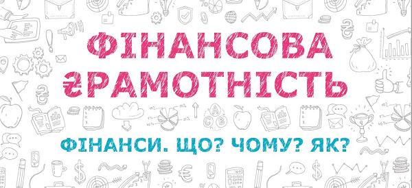 finansova gramotnist pidruchnuk 2019_600